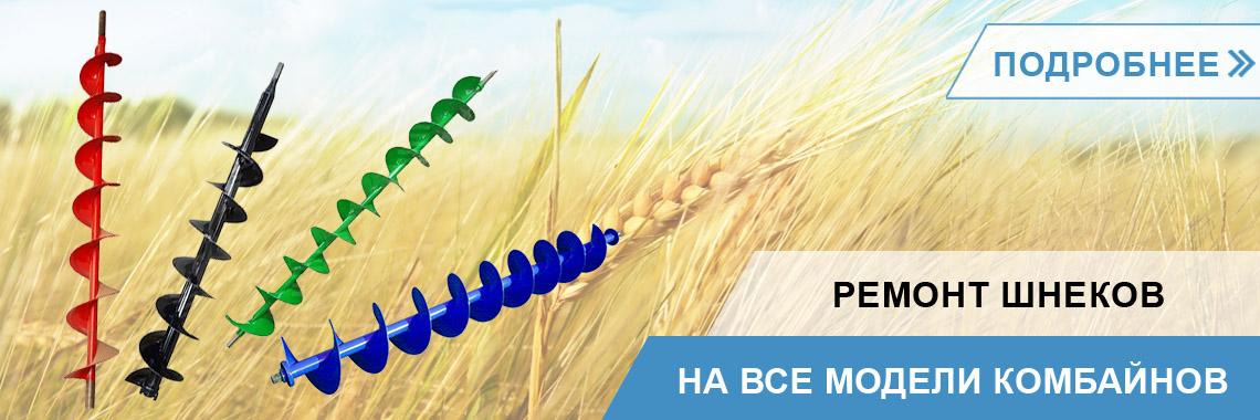 Ремонт шнеков